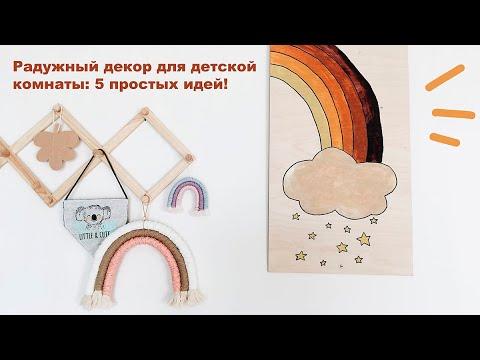 Радужный декор для детской комнаты: 5 идей! (DIY радуга панно)