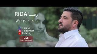 رضا - اصعب ايام حياتي 2019 | Rida - Asa'ab Ayam Hayati ( Live Performance