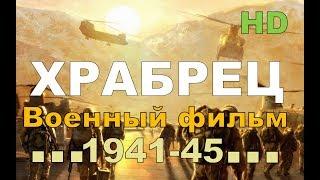 """Новые военные фильмы 2018 """"ХРАБРЕЦ"""