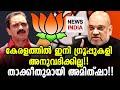 കേരളം ഇനി അമിത്ഷാ നിയന്ത്രിക്കും!!! Amit Shah | BJP Kerala - NEWS INDIA MALAYALAM KERALA