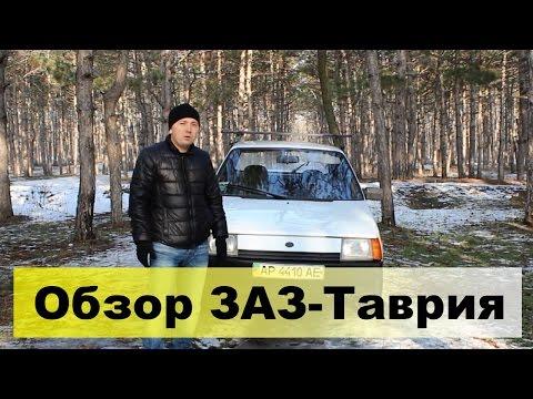 Таврия или iPhone? Тест-драйв, обзор ЗАЗ-1102 Таврия.