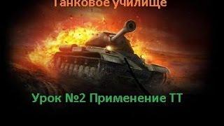 Танковое Училище. Урок №2 Тяжелые танки. Применение.
