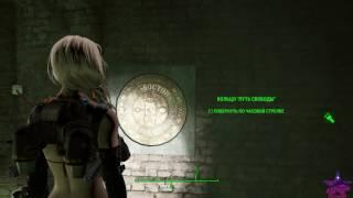 Fallout 4 Русская локализация Код двери,квест Путь Свободы
