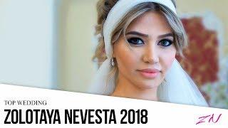 ЗОЛОТАЯ ЛУИЗА АРАПХАНОВА 2018 / FASHION ДИЗАЙНЕР #ЗОЛОТАЯНЕВЕСТА
