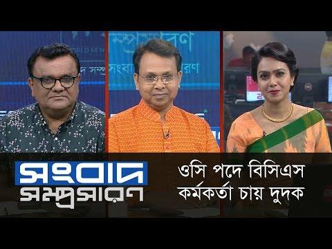 ওসি পদে বিসিএস কর্মকর্তা চায় দুদক || Sangbad Samprosharon || সংবাদ সম্প্রসারণ || DBC News.