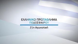 Novasports - Ελληνικο πρωτάθλημα 21η αγωνιστική!