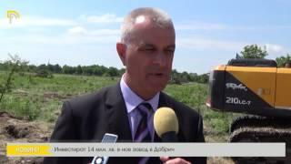 Инвестират 14 млн. лв. в нов завод в Добрич