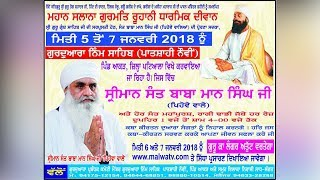 GURMAT SMAGAM - 2018 by SANT BABA MAAN SINGH JI at AAKAR (Patiala) || LIVE STREAMED VIDEO | Day 2nd thumbnail