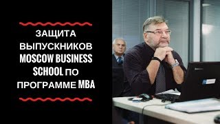 видео Moscow Business School