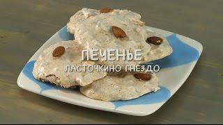 Only Food - Печенье Ласточкино гнездо