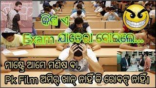 Exam Time - The Untold Story Odia Funny Video, Khanti Berhampuriya Exam Funny Video    Berhampur Aj.