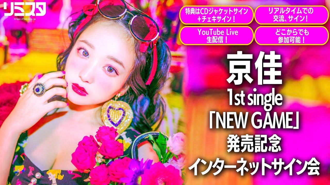 【11/24】京佳 1stシングル「NEW GAME」インターネットサイン会