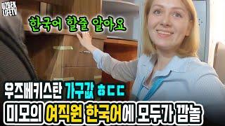 우즈벡 가구값 후덜덜, 미모의 여직원 한국어에 모두가 …