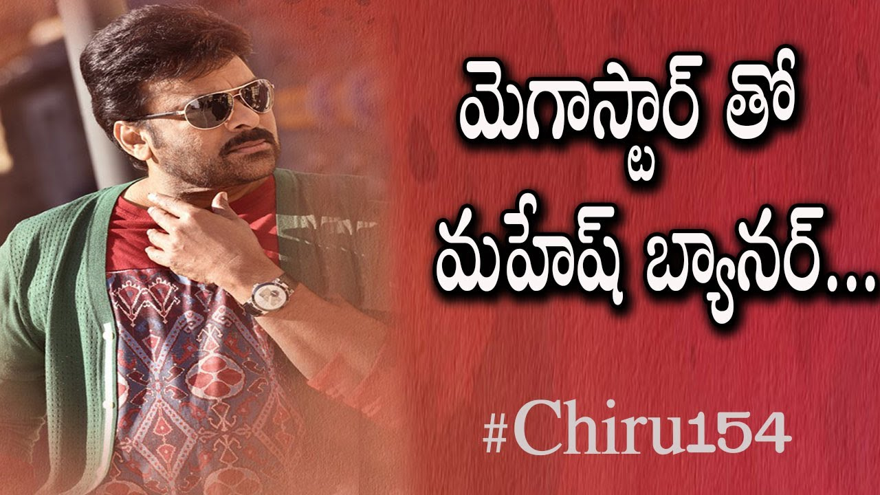 #Chiru154 Movie Latest Updates | Anil Sunkara to Produce Chiranjeevi's Vedalam Remake | Get Ready