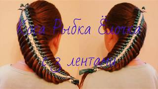 Коса Рыбка Ёлочка с лентами  Коса для девочки, в школу Рыбий хвост Курс плетения кос  Hair tutorial