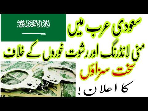Money Laundering Punishment in Saudi Arabia!