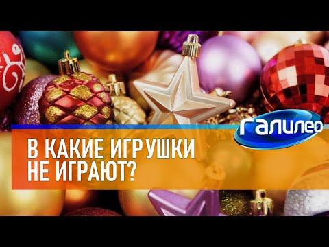 Галилео 🎄 В какие игрушки не играют?