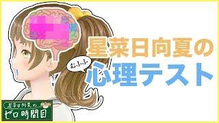 [LIVE] ㊙︎お絵かき心理テスト!?むふふ【星菜日向夏のゼロ時間目 その55】