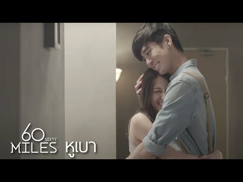 60 Miles - หูเบา[Official Music Video]