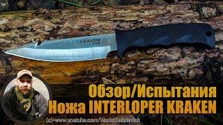 Обзор/Испытания Ножа