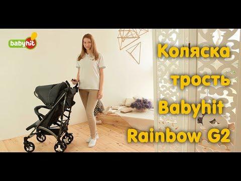Коляска трость Babyhit Rainbow G2 обзор от производителя