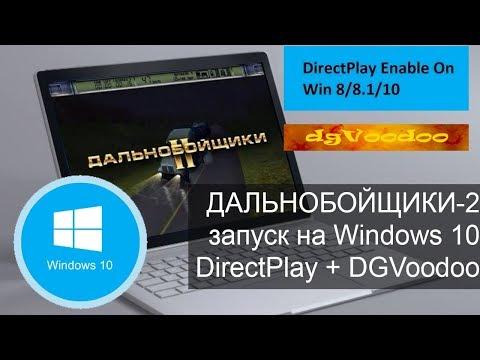 Запуск игры Дальнобойщики-2 на Windows 10 - о чем умалчивают?