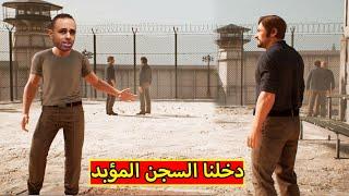 ايستيوب و بومبو في السجن | A Way Out !! 😧🚨
