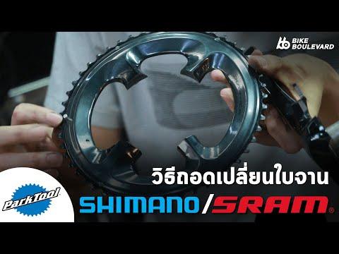 เปลี่ยนใบจานหน้าจักรยาน ของ Shimano และ Sram อย่างถูกวิธี โดย พี่กรีจาก Bike Terminal & Cafe&39;