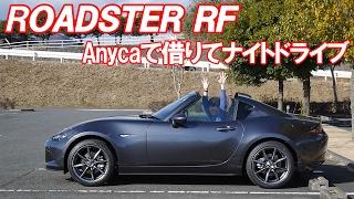 【試乗】ロードスターRF乗ってきました!Anycaでシェアされているオーナーさんと対談ドライブ【エニカ】 thumbnail