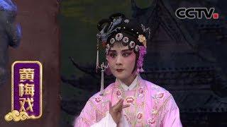 《CCTV空中剧院》 20190704 黄梅戏《女驸马》 2/2| CCTV戏曲