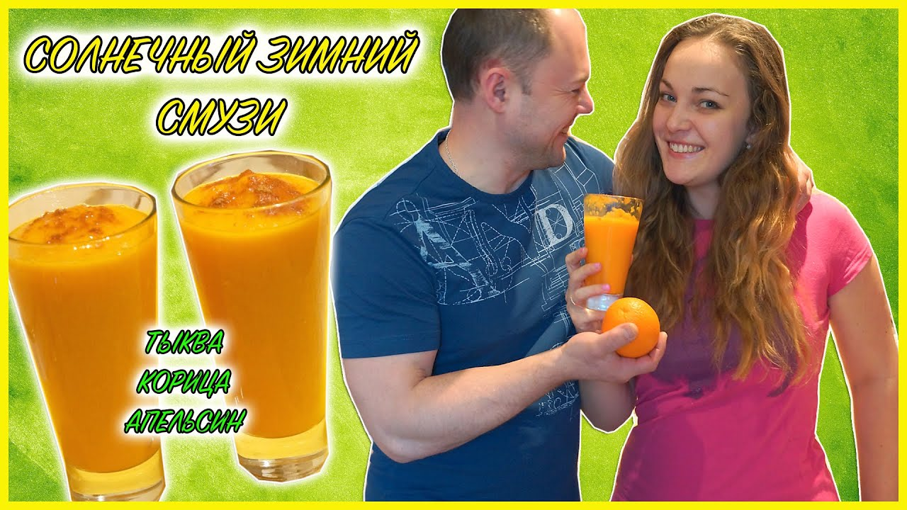 Солнечный Смузи Из Тыквы И Апельсина Зимние | смузи для похудения рецепт