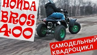 Квадрик из Honda Bros 400 самодельный квадроцикл ЧУДОТЕХНИКИ 21 смотреть