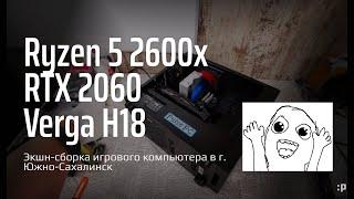Екшн-Складання ігрового комп'ютера на R5-2600x і RTX-2060 в. р. Южно-Сахалінськ