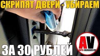 Скрипят двери - РЕШЕНИЕ ЗА 5 МИНУТ и 30 РУБЛЕЙ!