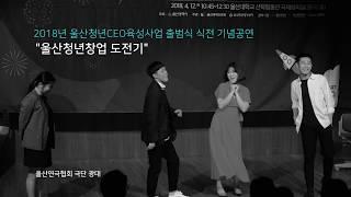 2018 울산청년CEO 출범식 기녕 뮤지컬 공연