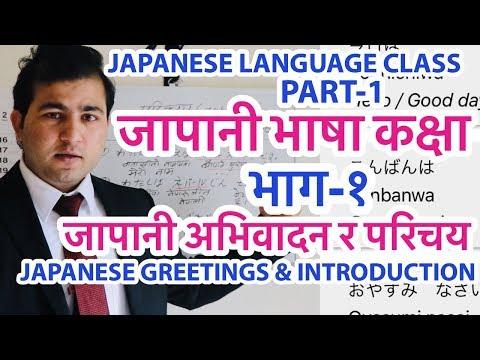 जापानी भाषा कक्षा भाग-१।Japanese Language Class for Beginners Part-1 [In Nepali]