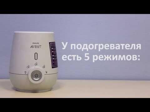 Использование подогревателя бутылочек Philips Avent SCF356/00