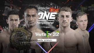 one-championship-for-honor-indonesia-คืนวันอังคาร-7-พ-ค-62-01-15-น
