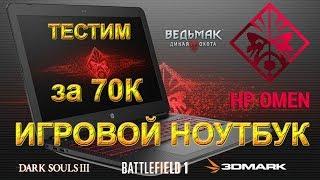 ноутбук HP Omen 17 Core i5 7300HQ и GTX1050 4Gb - ТЕСТИМ на FPS в ТОПОВЫХ ИГРАХ