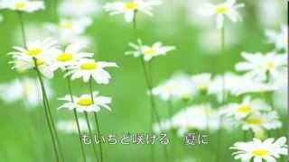 作詞:阿久悠 作曲:三木たかし 「夏の花よ」を唄ってみました。
