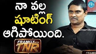 ఆరోజు నా వల్ల షూటింగ్ ఆగిపోయింది - Dubbing Artist RCM Raju | Frankly With TNR