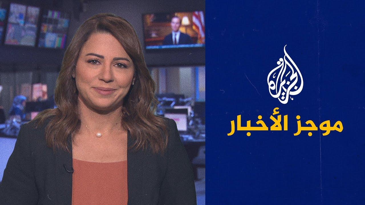 موجز الأخبار - التاسعة صباحا 16/06/2021  - نشر قبل 3 ساعة