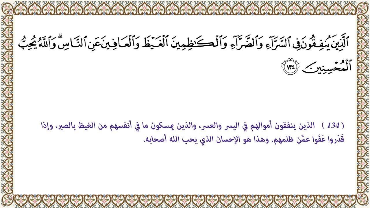 تأملات في سورة آل عمران