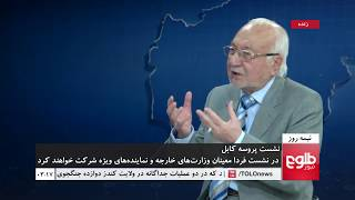 NIMA ROOZ: Kabul Process Meeting To Be Held On Tuesday