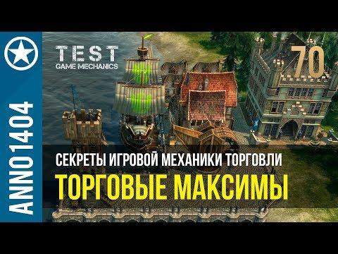 Anno 1404 секреты игровой механики торговли | 70