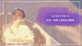 [韓繁中字]IU(아이유) - above the time(시간의 바깥)(Lyrics歌詞/가사)