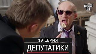 Депутатики (Недотуркані) - 19 серия в HD (24 серий) 2017 комедийный сериал