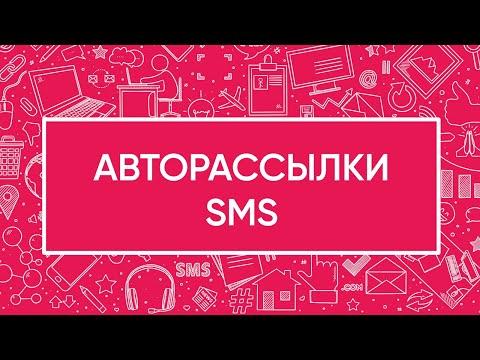 Блок 3. Автоматические инструменты информирования и сопровождения Тема 2. Авторассылки SMS