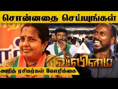 Valimai Update கேட்டு சொல்லுங்க.., Vanathi Srinivasan-னிடம் Ajith ரசிகர்கள் கோரிக்கை..! | Tamil News