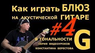 #4 Как играть Блюз на Акустической Гитаре в Тональности G (Соль-Мажор). 4/5 Урок К. Берестова